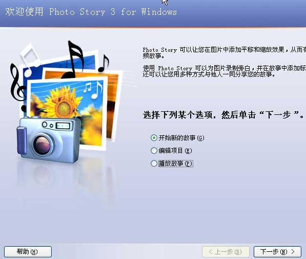 用PhotoStory3制作MTV - 理睬 - .