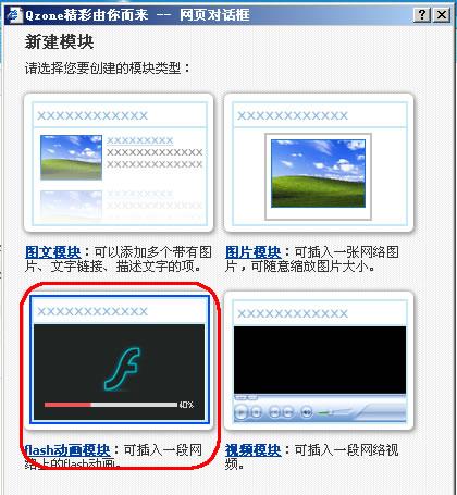 将视频转载到QQ硬盘(qzone)里?搜空间视频图片