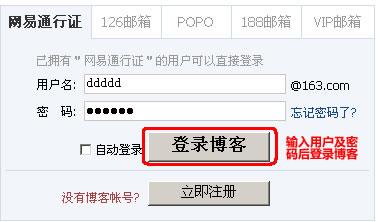 怎样将视频发布到网易博客上 - 白云飘瓢 - .